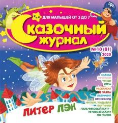 Сказочный журнал