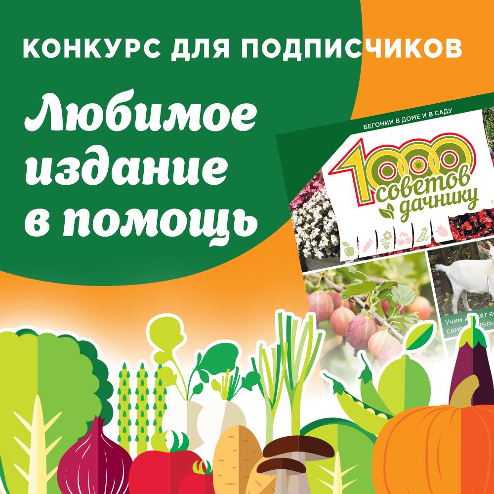 Конкурс «Любимое издание в помощь!» от газеты «1000 советов дачнику»