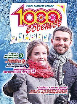 1000 СОВЕТОВ №2 2017