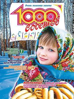 1000 СОВЕТОВ №4 2017