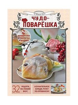 Чудо-ПоварЁшка №15 2017