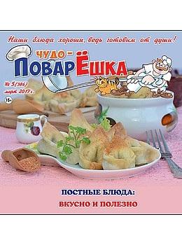 Чудо-ПоварЁшка №5 2017