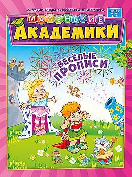 МАЛЕНЬКИЕ АКАДЕМИКИ №1 2017