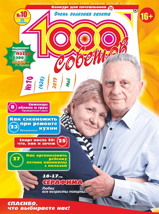 1000 СОВЕТОВ №10 2019