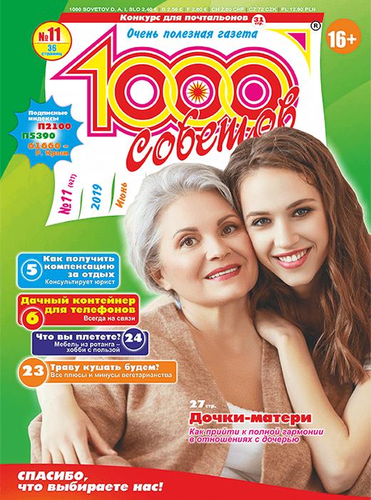 1000 СОВЕТОВ №11 2019