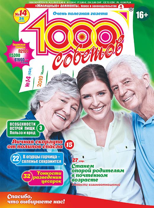 1000 СОВЕТОВ №14 2019