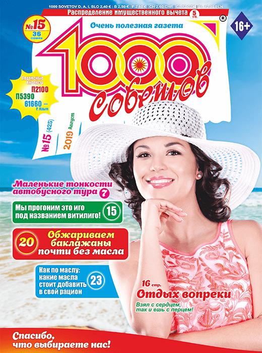 1000 СОВЕТОВ №15 2019