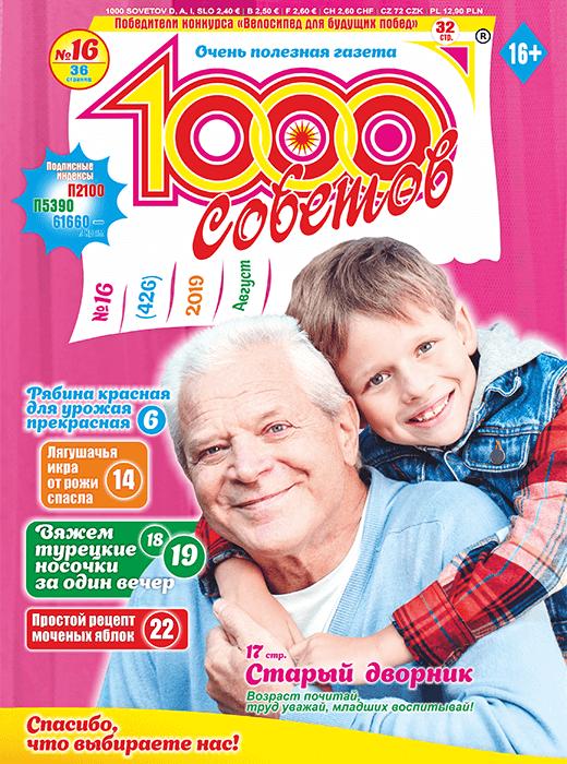 1000 СОВЕТОВ №16 2019