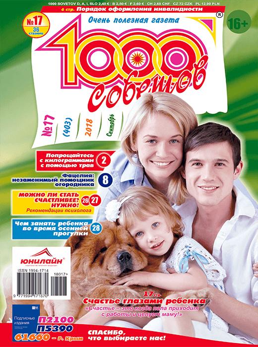 1000 СОВЕТОВ №17 2018