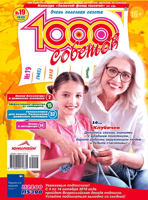 1000 СОВЕТОВ №19 2018