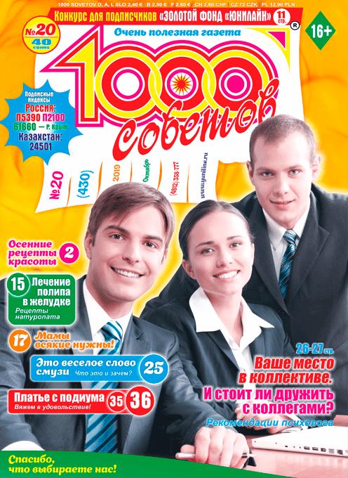 1000 СОВЕТОВ №20 2019