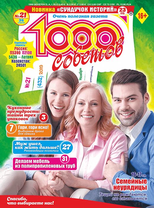 1000 СОВЕТОВ №21 2019