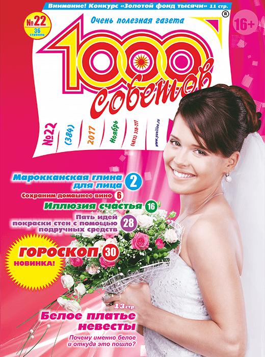 1000 СОВЕТОВ №22 2017