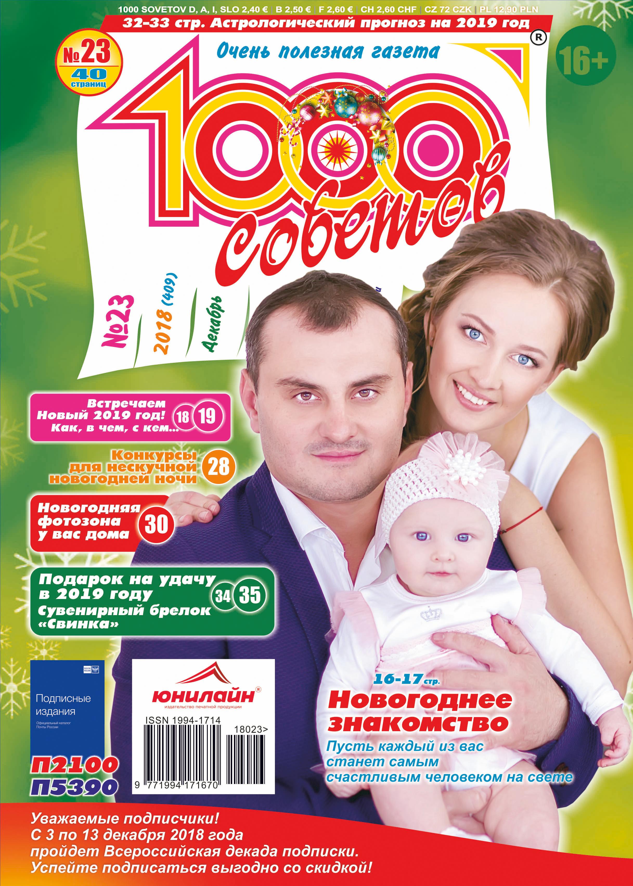 1000 СОВЕТОВ №23 2018
