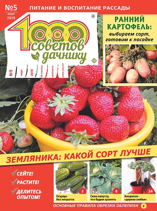 1000 СОВЕТОВ ДАЧНИКУ №5 2019