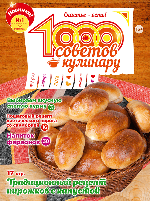 1000 СОВЕТОВ КУЛИНАРУ № 01 2018