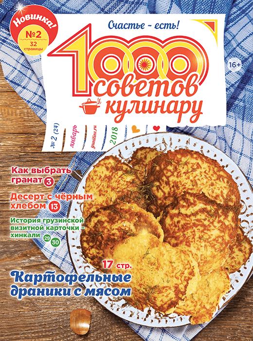 1000 СОВЕТОВ КУЛИНАРУ № 02 2018