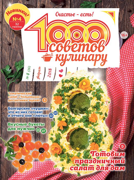 1000 СОВЕТОВ КУЛИНАРУ № 04 2018