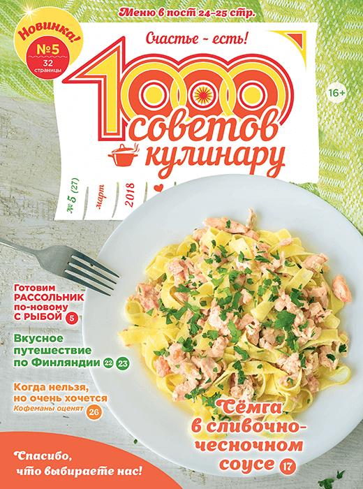 1000 СОВЕТОВ КУЛИНАРУ № 05 2018