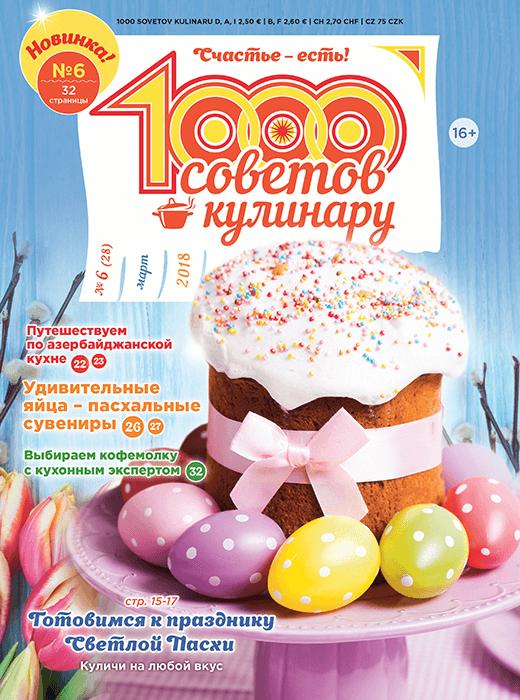 1000 СОВЕТОВ КУЛИНАРУ № 06 2018