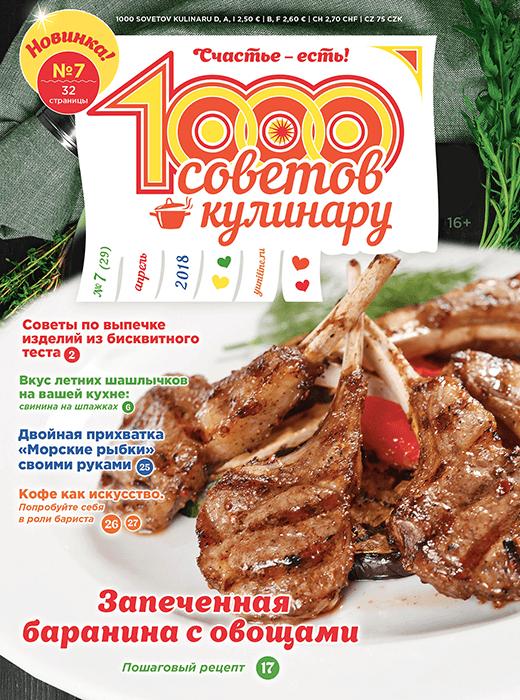 1000 СОВЕТОВ КУЛИНАРУ № 07 2018