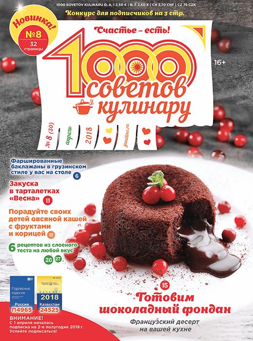 1000 СОВЕТОВ КУЛИНАРУ № 08 2018
