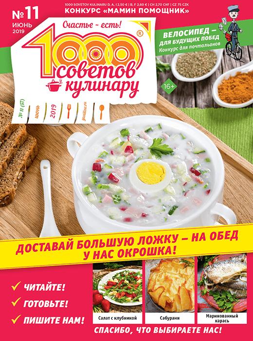 1000 СОВЕТОВ КУЛИНАРУ №11 2019
