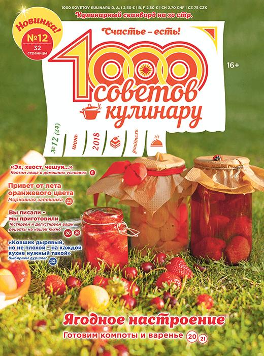 1000 СОВЕТОВ КУЛИНАРУ № 12 2018