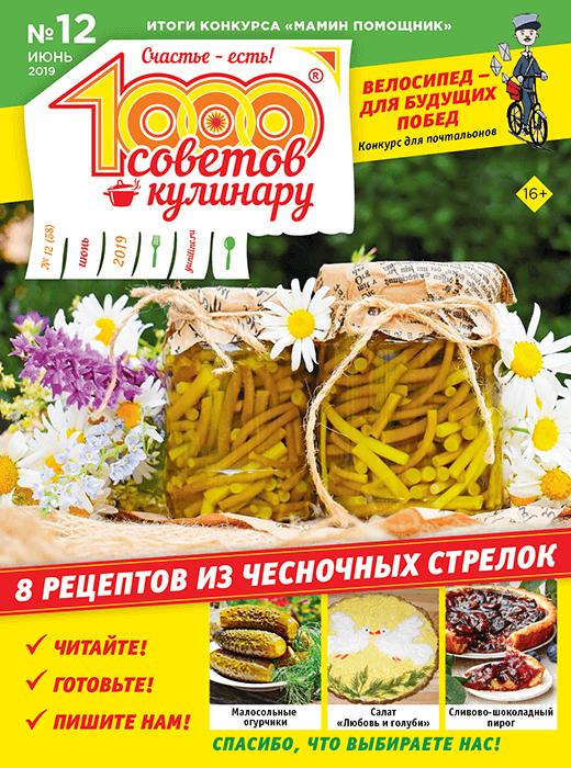 1000 СОВЕТОВ КУЛИНАРУ №12 2019