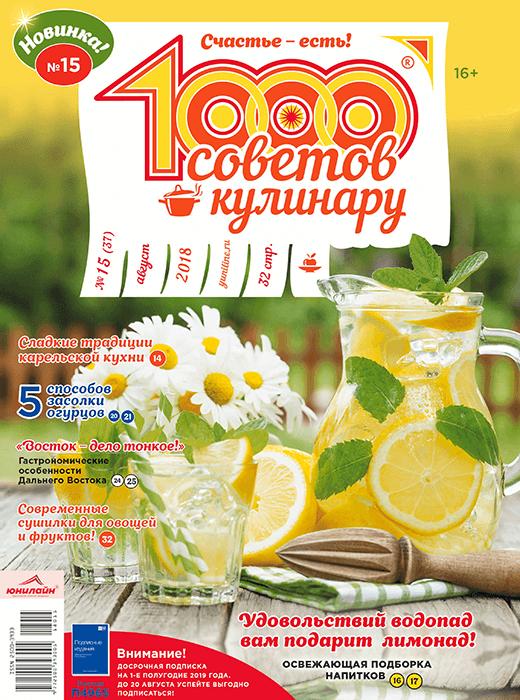 1000 СОВЕТОВ КУЛИНАРУ № 15 2018