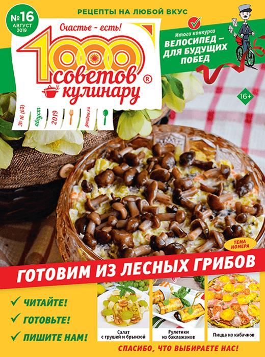 1000 СОВЕТОВ КУЛИНАРУ №16 2019