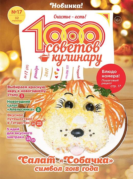 1000 СОВЕТОВ КУЛИНАРУ № 17 2017