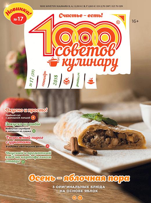 1000 СОВЕТОВ КУЛИНАРУ № 17 2018