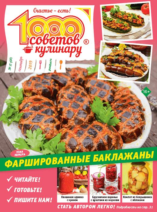 1000 СОВЕТОВ КУЛИНАРУ №17 2019