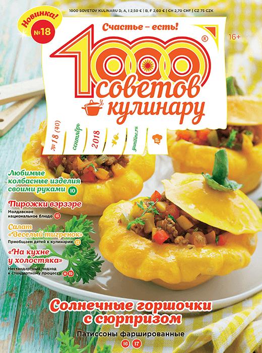 1000 СОВЕТОВ КУЛИНАРУ № 18 2018
