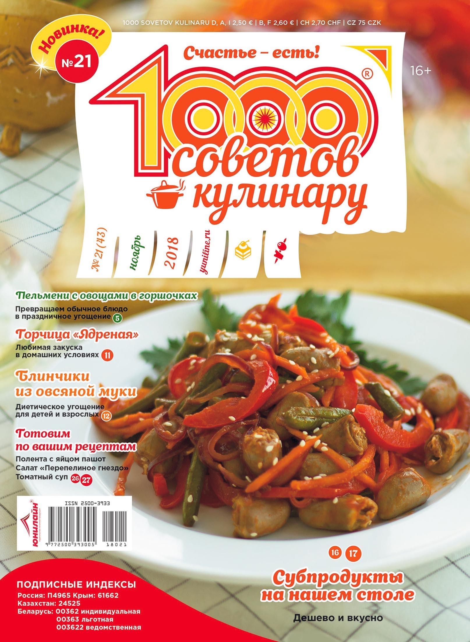 1000 СОВЕТОВ КУЛИНАРУ № 21 2018