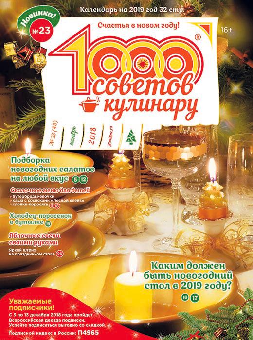 1000 СОВЕТОВ КУЛИНАРУ № 23 2018