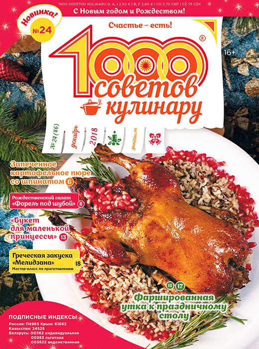 1000 СОВЕТОВ КУЛИНАРУ № 24 2018