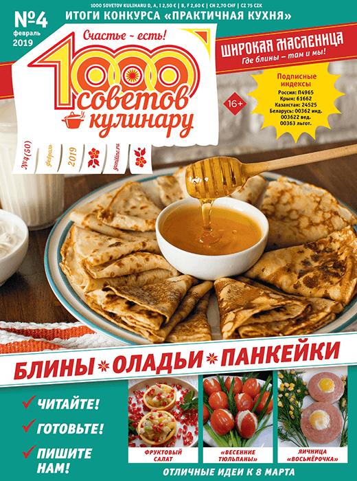 1000 СОВЕТОВ КУЛИНАРУ №4 2019