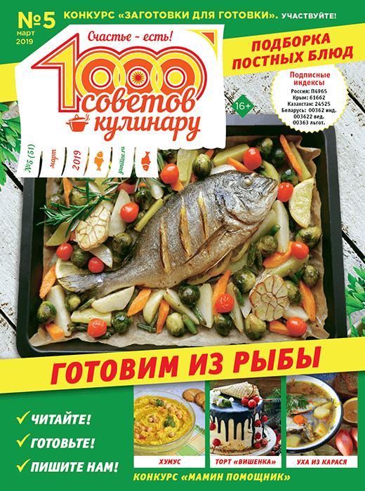 1000 СОВЕТОВ КУЛИНАРУ №5 2019