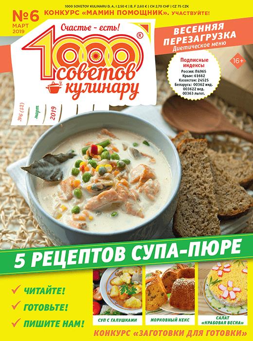 1000 СОВЕТОВ КУЛИНАРУ №6 2019