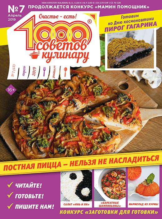 1000 СОВЕТОВ КУЛИНАРУ №7 2019