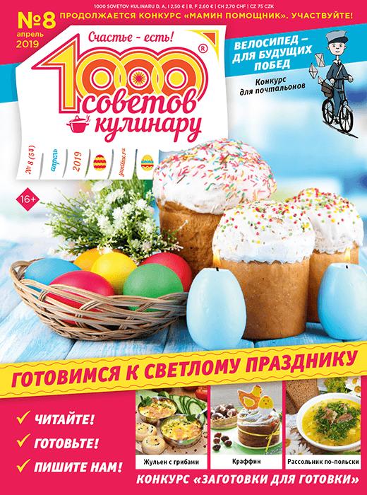 1000 СОВЕТОВ КУЛИНАРУ №8 2019