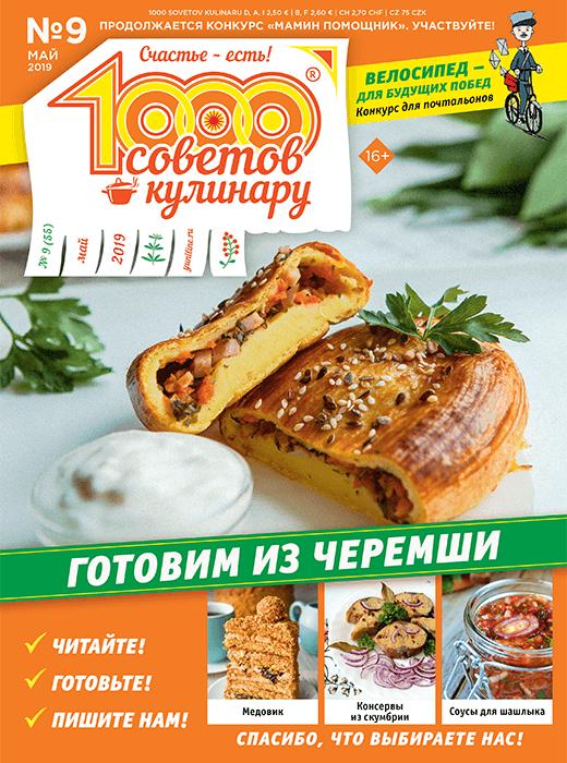 1000 СОВЕТОВ КУЛИНАРУ №9 2019