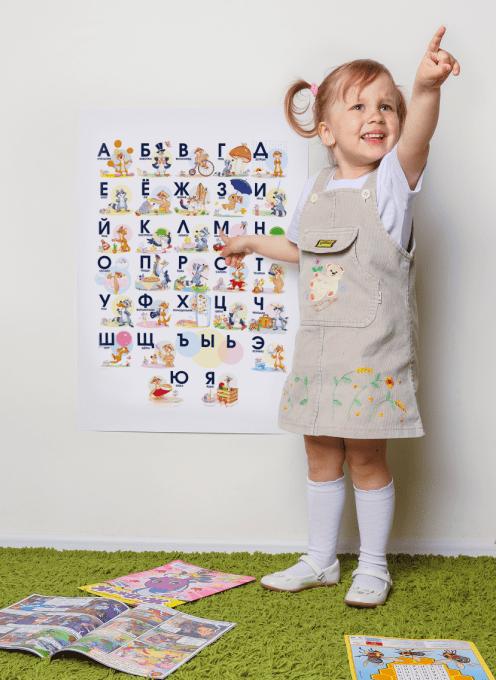 Алфавит «Маленькие Академики»