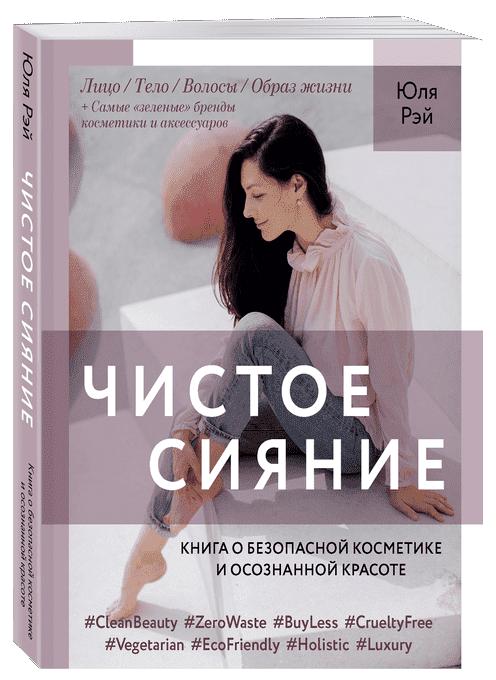 Чистое Сияние. Книга о безопасной косметике и этичном образе жизни