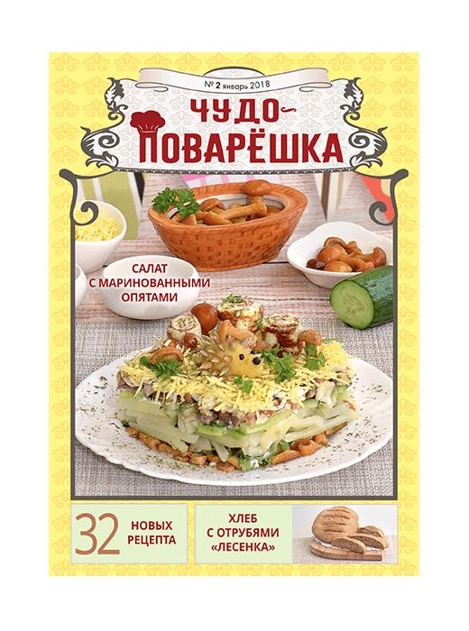 Чудо-ПоварЁшка №02 2018