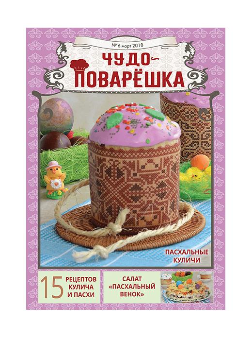 Чудо-ПоварЁшка №06 2018