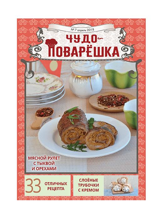 Чудо-ПоварЁшка №07 2018