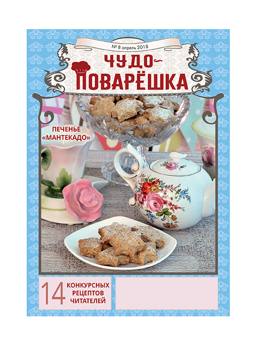 Чудо-ПоварЁшка №08 2018
